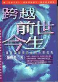 跨越前世今生--陳勝英醫師的催眠治療報告