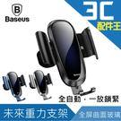 Baseus 倍思 未來重力支架 車用支架 鏡面設計 重力支架 手機支架 車載支架 全自動鎖緊