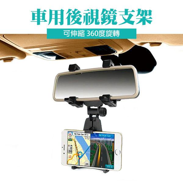 舜威 車用後視鏡手機支架 車用導航 手機支架 車用支架 導航器
