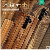 【萌萌噠】Xiaomi 紅米 Note8 Pro 純色簡約款 仿木紋 大理石彩繪保護殼 超薄全包軟殼 手機殼 掛繩