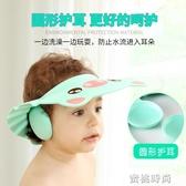寶寶洗頭神器帽幼兒童嬰兒防水護耳小孩子耳朵浴帽洗澡護眼進水髮『蜜桃時尚』