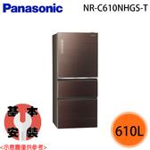 【Panasonic國際】610L 三門變頻冰箱 NR-C610NHGS-T 免運費