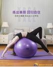 瑜伽球健身球減肥孕婦專用助產兒童感統訓練瑜珈球大龍球加厚【勇敢者戶外】