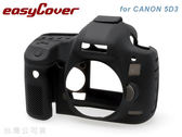 EGE 一番購】easyCover 金鐘套 for CANON 5DS 5D3 5DIII 專用 矽膠保護套 防塵套【黑色】