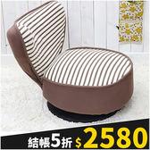 北歐 和室椅 椅墊 沙發【M0057】旋轉條紋和室椅(三色)  收納專科