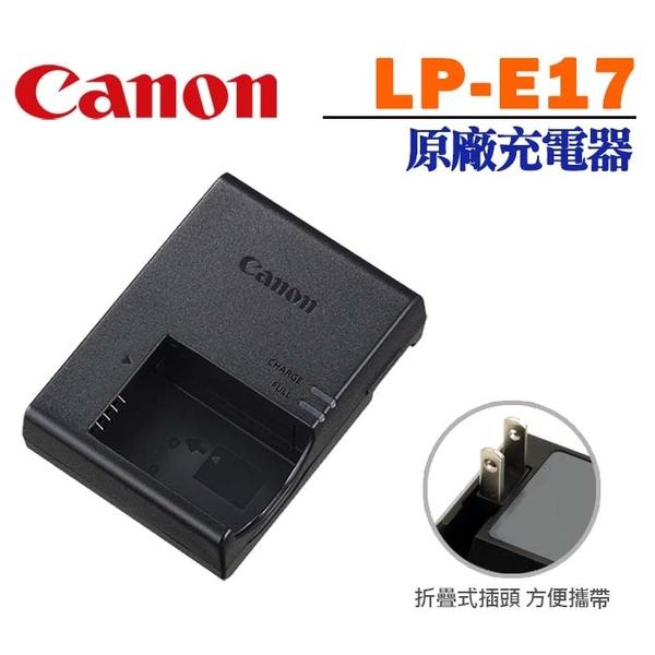 【現貨】Canon LP-E17  LPE17 原廠充電器 (裸裝) 壁充式