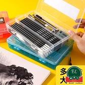 收納工具文具裝塑料多功能便攜式素描鉛筆盒筆盒繪畫【福喜行】