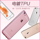iphone6s手機殼蘋果6透明 電鍍矽...