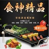 台灣現貨 電燒烤爐無煙烤肉機家用室內電烤盤韓式涮烤火鍋一體鍋多功能烤魚LX 大號110V 雲朵
