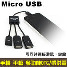 Micro USB OTG HUB 多合一通用帶供電 雙口USB轉接線 一分二數據線 傳輸線 可外接電源硬碟隨身碟讀卡機