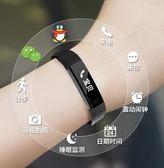 智慧運動觸屏led手環手錶男女學生多功能來電提醒計步 黛尼時尚精品