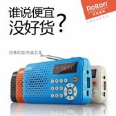 收音機 Rolton/樂廷T30收音機老人便攜式老年迷你fm廣播半導體可充電