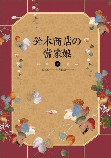 (二手書)鈴木商店的當家娘(上下)【緯來日本台《日本第一女社長》原著小說】