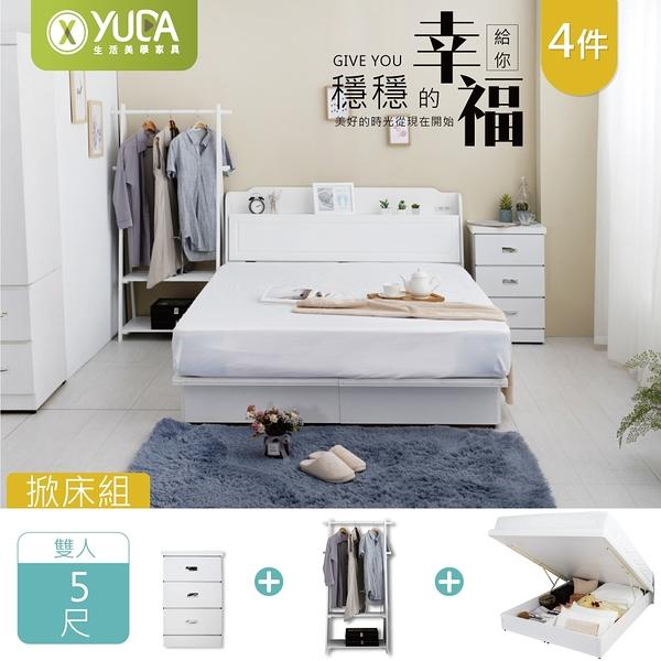 掀床組 英式小屋 純白色 安全裝置 (附床頭插座) 5尺雙人 /4件組(含吊衣架)【YUDA】