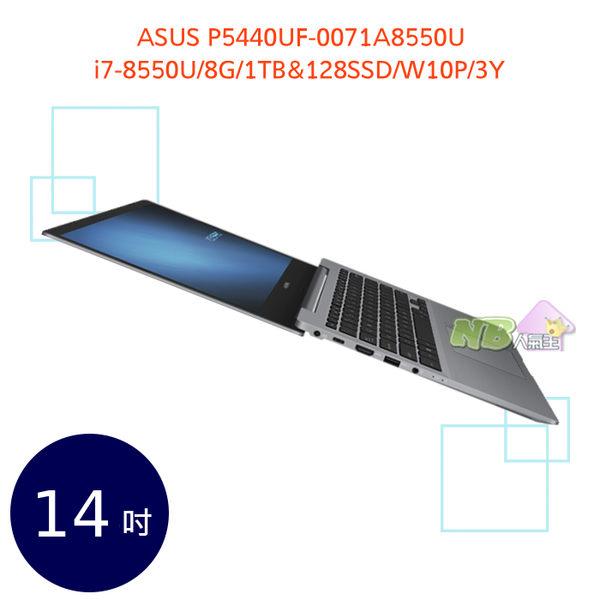 ASUS P5440UF-0071A8550U 14吋  ◤0利率,送 NuForce NE-750M耳機◢ FHD 霧面 雙碟 筆電 (i7-8550U/8G/1TB&128SSD/W10P/3Y)