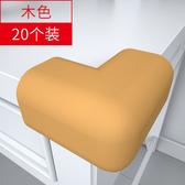 防撞條-防撞角桌角防撞條保護角桌子寶寶防碰撞兒童茶幾安全包邊護角 鉅惠85折