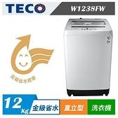 TECO 東元 W1238FW 12公斤定頻洗衣機