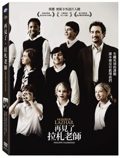 再見了,拉札老師 DVD (音樂影片購)