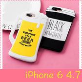 【萌萌噠】iPhone 6/6S (4.7吋)  歐美大氣款 咖啡杯 啤酒杯 保護殼 全包防摔矽膠軟殼 手機殼 手機套