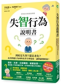 失智行為說明書:到底是失智?還是老化?改善問題行為同時改善生理現象,讓照顧變輕鬆!