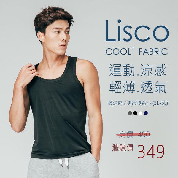 男涼感背心 大尺碼 Lisco 上班族 襯衫內搭 慢跑健身運動 涼感衣可參考【FuLee Shop 服利社】