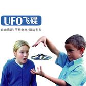 UFO 懸浮飛碟 空中漂浮 飄浮 兒童魔術道具近景玩具舞臺套裝