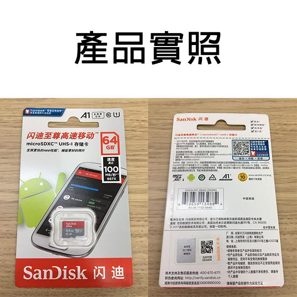 【刀鋒】SanDisk閃迪 64G記憶卡 現貨 當天出貨 絕對正品 儲存卡 保固十年 防偽標籤 晟碟(新帝)