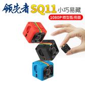 SQ11 微型攝影機 監視器 迷你骰子型 夜間清晰1080P【FLYone泓愷】