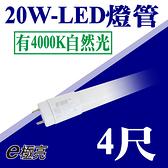 E極亮 LED T8燈管 4尺燈管 20W 白光/黃光/自然光 LED燈管 玻璃燈管 省電燈管 無藍光【奇亮科技】