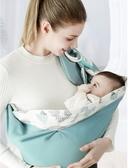 嬰兒背帶外出簡易新生兒背巾寶寶前抱式嬰幼初生橫抱神器老式傳統 台北日光