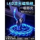 LED流光磁吸線 贈三接頭 磁吸充電 蘋果/安卓/Type-C