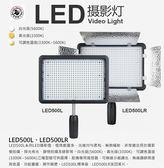 Godox LED500LRC  504顆可調色溫LED燈攝影燈 色溫3300K~5600K 附16頻道遙控器 【公司貨】