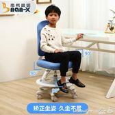 兒童坐姿矯正椅學生可升降寫字椅家用書房電腦椅兒童學習椅子 YXS瑪麗蓮安