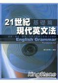 21世紀現代英文法基礎篇(書 MP3)