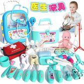 過家家玩具 兒童過家家小醫生玩具套裝工具箱寶寶醫院護士打針聽診器男孩女孩 一件免運