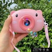 禮品 泡泡機網紅 同款小豬泡泡相機少女心吹泡泡全自動不【全館免運】