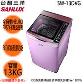 【SANLUX三洋】13KG 新式DD直流變頻超音波單槽洗衣機 SW-13DVG-T 含基本安裝 免運費