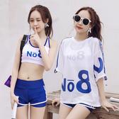 運動風泳衣女三件套保守遮肚顯瘦學生韓國小胸聚攏泡溫泉遊泳裝