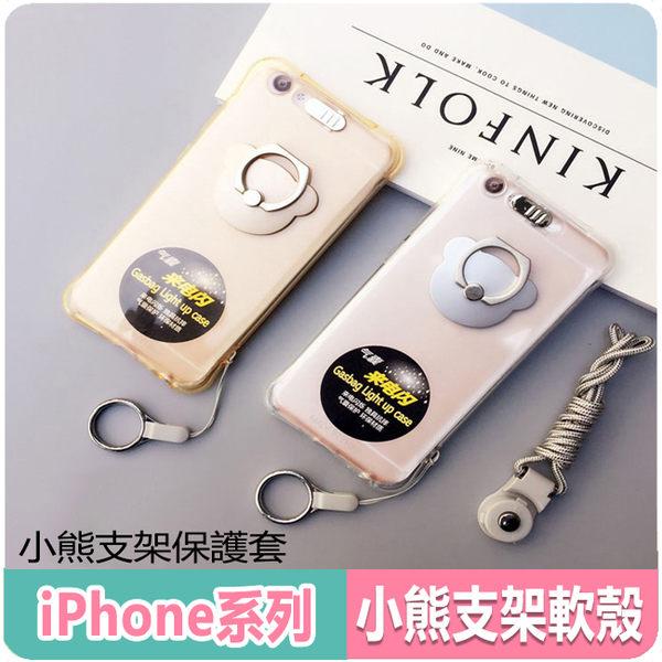 送掛繩 iPhone 7 8 5S 6S Plus 小熊 支架 指環扣 手機殼 TPU軟殼 氣囊 來電閃 保護殼