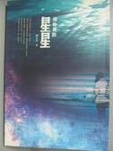 【書寶二手書T5/翻譯小說_LLQ】深海裡的星星_獨木舟