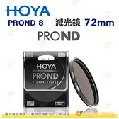 日本 HOYA PROND 8 ND8 72mm 減光鏡 減三格 3格 ND減光 濾鏡 公司貨