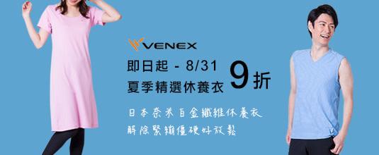 venex-hotbillboard-48a3xf4x0535x0220_m.jpg