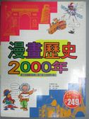 【書寶二手書T7/漫畫書_YHL】漫畫歷史2000年_都勇, 許順峰