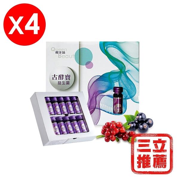 【釀美舖】古酵寶益生菌4盒(共40瓶)送膠原蛋白凍1盒-電