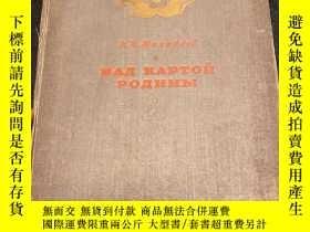 二手書博民逛書店罕見1948年出版蘇聯十月革命三十年1917到1947,Y154 莫斯科 蘇聯 出版1948