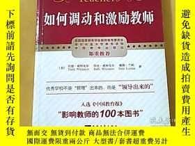 二手書博民逛書店罕見如何調動和激勵教師Y103794 [美]蘭帕 著;田麗、王淑