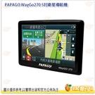 送32G C10卡 PAPAGO WayGo 270 5吋衛星導航機 GPS 區間測速 手持導航 攜帶型GPS 導航主機