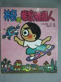 【書寶二手書T7/兒童文學_GHN】神奇的搬家機器人_周姚萍, 矢玉四郎