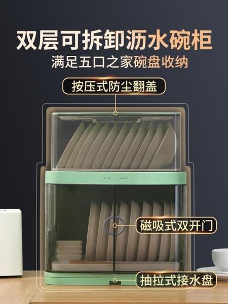 碗盤架 廚房碗柜碗筷瀝水收納盒放餐具碟盤置物架臺面帶蓋儲物箱碗架家用全館促銷