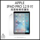 E68精品館 Apple iPad Pro 12.9 吋 高清 螢幕 保護貼 亮面 貼膜 保貼 平板保護貼 軟膜